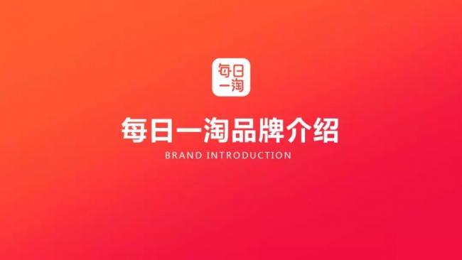 每日一淘品牌介绍,一家新型社交电商创业美食平台!