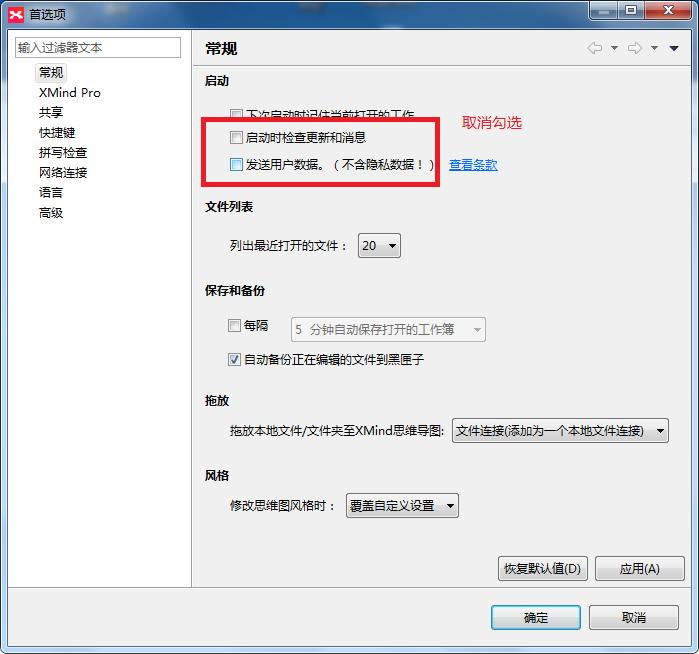 最强思维导图软件Xmind8破解版,亲测可用